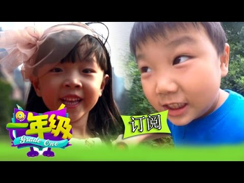 ??????1? Grade One EP1: ????????? ??????????-Teachers Roar In Campus????????1080P?20141017