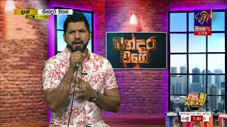 Gindara Wage - Nilanga Silva | 2020 - 01 - 22 | Siyatha TV