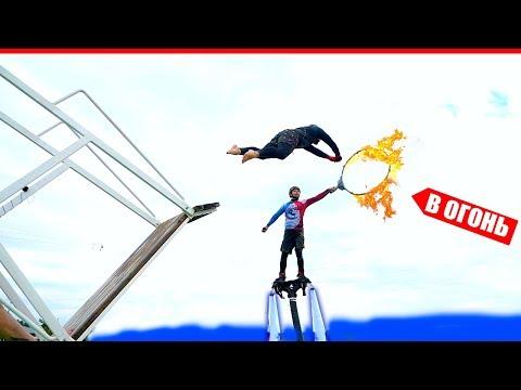 СТРАШНЫЙ ПРЫЖОК В КОЛЬЦО С РУССКИХ КАЧЕЛЕЙ | пробуем как тигры в цирке
