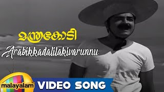 Manthrakodi Movie Songs - Arabikkadalilakivarunnu Song - Prem Nazir, Vijaysree, MS Viswanathan