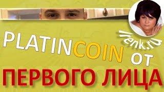 Platincoin от Первого лица Холдинга PLC GROUP AG  #platincoin платинкоин