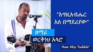 Workeneh Alaro ' Yezelalem Darcha Ferari ' - AmlekoTube.com