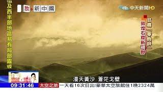 2018.04.08開放新中國完整版 紐時:2018全球必去 甘肅大陸唯一入選