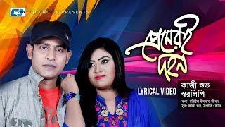 Premeri Dohon | Kazi Shuvo | Sharalipi | Lyrical Video | Bangla New EID Song 2017