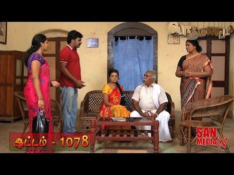 Sun Tv Serial Bommalattam - fangeloadcom