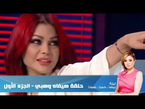 Episode 18 - Leila Hamra Program   برنامج ليلة حمرا- هيفاء وهبى - الجزء الأول Music Videos
