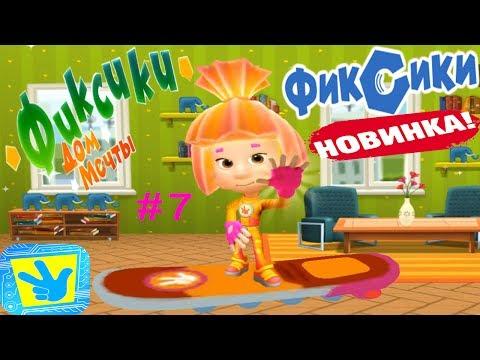 Фиксики Дом Мечты #7 (61-70 уровни) Новая игра про ФИКСИКОВ! Детское видео как мультик