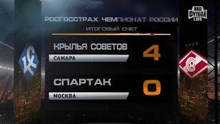 Обзор матча: Крылья Советов - Спартак