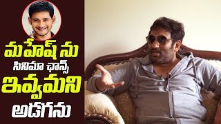 Director Srinu Vaitla reveals His Relation With Mahesh Babu | Amar Akbar Anthony Review | Filmylooks