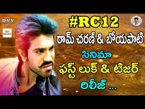 Ram Charan and Boyapati Movie First Look & Teaser Release Date Fixed | #RC12firstlook | Get Ready