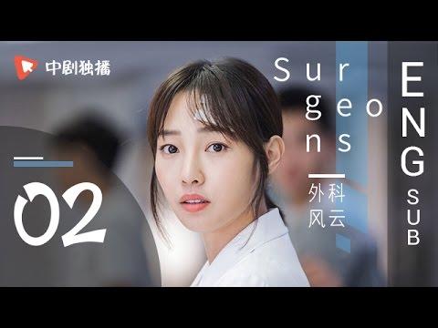 Surgeons  02 | ENG SUB 【Jin Dong、Bai Baihe】