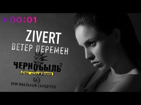 ZIVERT - Ветер перемен | Саундтрек т/с Чернобыль 2. Зона отчуждения |