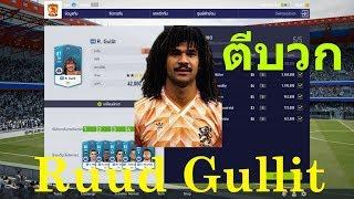 [FIFA ONLINE 4] - ตีบวก Ruud Gullit ต่อจากคลิปที่แล้วนะครับ