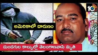 Telangana Man Shot Dead in America  News