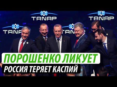 Порошенко ликует. Россия теряет Каспий