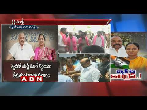Konda Surekha To Give Clarity On Joining Congress | Konda Couple Press Meet