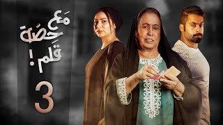 مسلسل مع حصة قلم الحلقة 3 حياة الفهد 2018