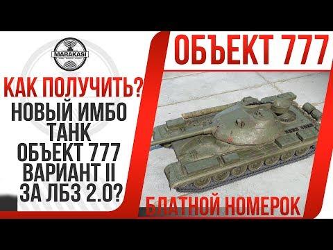 НОВЫЙ ИМБО ТАНК ОБЪЕКТ 777 вариант ii ЗА НОВЫЙ СЕЗОН ЛБЗ 2.0? КАК ПОЛУЧИТЬ ОБ 777? World of Tanks
