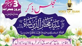 03November2016- Majlis E Zikar By Mufti Mukhtar Ud Din Sb DBA at Masjid Saddique Akber Sahiwal