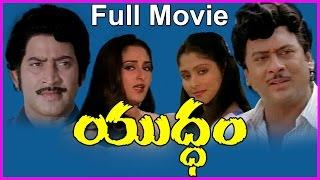Yuddham - Yuddham  || Telugu Full Length Movie - Krishna,Krishnam Raju,Jayasudha,Jayaprada