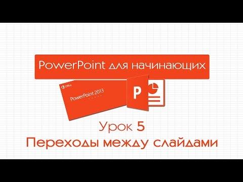 PowerPoint для начинающих. Урок 5: Переходы между слайдами