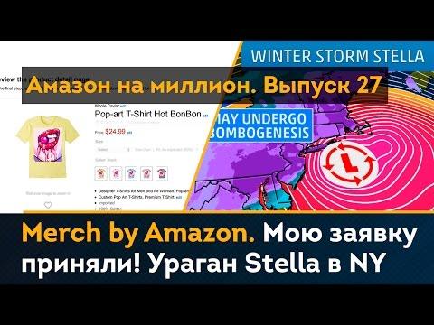 Merch by Amazon. Мою заявку приняли! Первые шаги на Мерче. Ураган Stella | Амазон на миллион #27