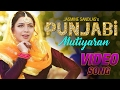 Punjabi Mutiyaran - Jasmine Sandlas || 2017 || Latest Punjabi || Full HD || Video Song