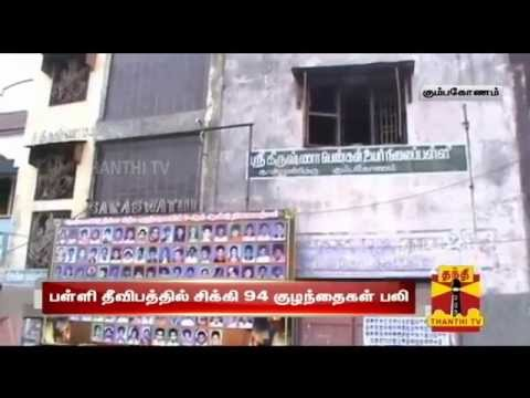 Parents Pays Tribute To 94 Children Who Are Died In Kumbakonam School Fire Accident - Thanthi TV