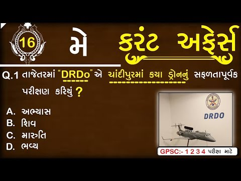 daily current affairs gujarati post || current affairs in gujarati || general knowledge Top GK 2019