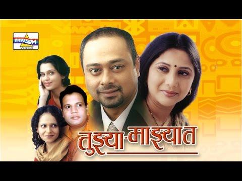Tujhya Majhyat - Marathi Natak video
