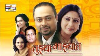 Tujhya Majhyat - Marathi Natak