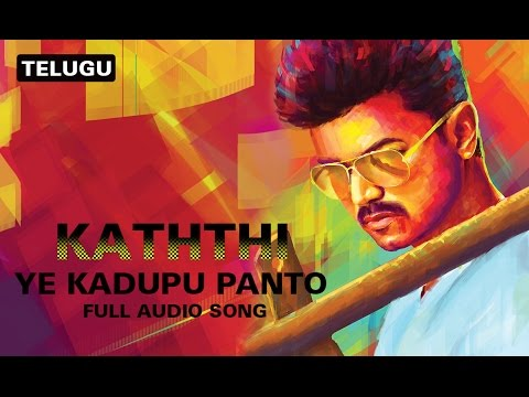 Ye Kadupu Panto | Full Audio Song | Kaththi (Telugu)