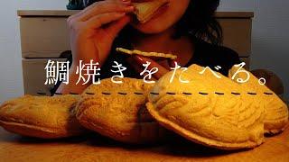 咀嚼音:鯛焼きをたべる。「Eat taiyaki.」
