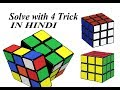 How to Solve a 3x3x3 Rubik's Cube Easy Tricks, 3x3x3 रूबिक्स क्यूब को हल कैसे करते हे हिंदी में