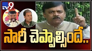 GVL Narasimha Rao demands Rahul- Chandrababu apology on Rafale  - netivaarthalu.com