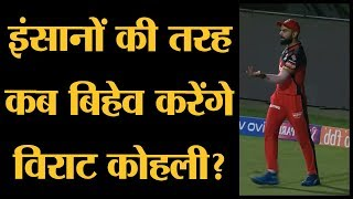 Virat Kohli ने R Ashwin का कैच लिया और फिर उन्हें गालियां बकते हुए Mankad run out की याद दिलाने लगे