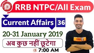 CLASS 36 ||SPECIAL CURRENT AFFAIRS||RRB NTPC व सभी EXAMS के लिए || by Vivek Sir|| 20-31 January 2019