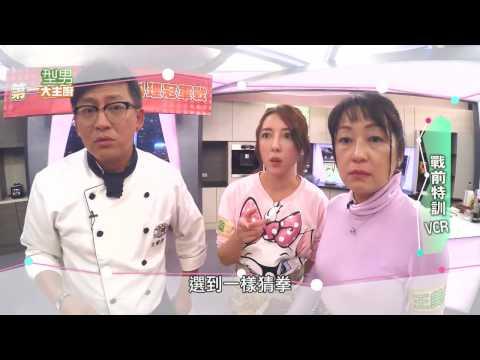 台綜-型男大主廚-20170109 金牌媽媽挑戰外國料理 !