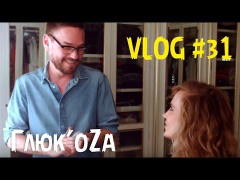 Глюк'oZa Beauty Vlog: Алексей Молчанов