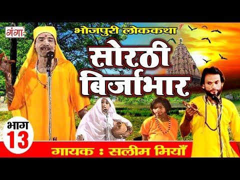 सोरठी बिर्जाभार (भाग-13) | Bhojpuri Nautanki | Bhojpuri Lokkatha | Nautanki Nach Programme