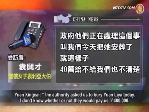 400,000 to a Dampen Voice? The Truth of Yuan Liyas Death is Still a Mystery