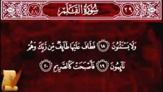 Surat Al-Qalam 68 سورةالقلم - Children Memorise | | ALMINSHAWI
