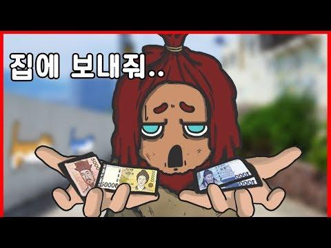 [미행] 일본에서 만난 최고 불쌍한 외국인ㅋㅋㅋ|빨간토마토