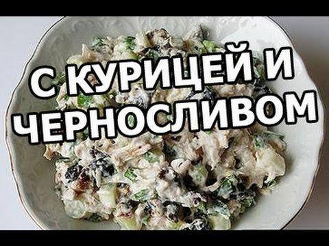 Салат с курицей и черносливом. Из курицы просто и вкусно!