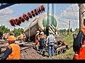 Ревизор по безопасности движения поездов