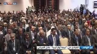 مقابلة مع القيادي في غرفة ثوار ليبيا عادل الغرياني
