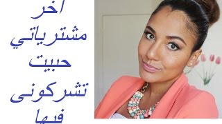 Haul maquillage collection  اخر مشترياتي من المكياج **New makeup collection