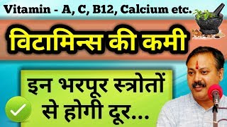 How To increase Vitamin D, Vitamin B12, Vitamin C,Calcium,Haemoglobin Increase Food,Anemia Treatment