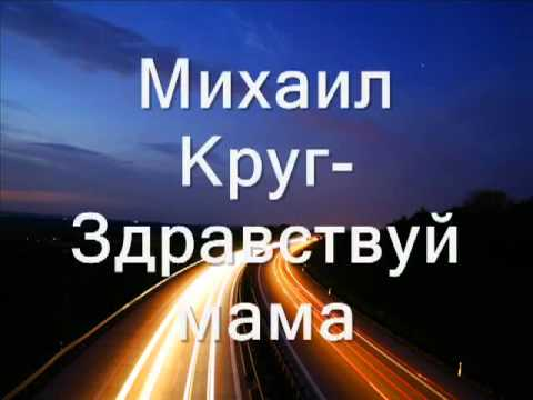 Михаил Круг Здравствуй, мама
