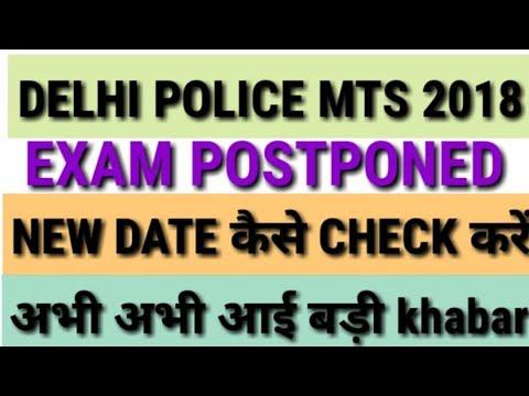 Delhi Police MTS 2018 ( बड़ी खबर ) exam postponed news